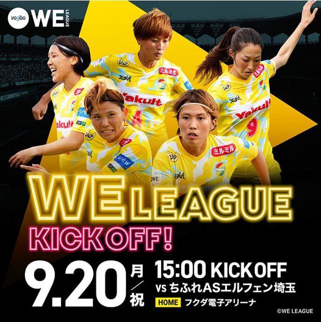 9月20日(月・祝)2021-22 Yogibo WEリーグ第2節 ちふれASエルフェン埼玉戦 試合情報