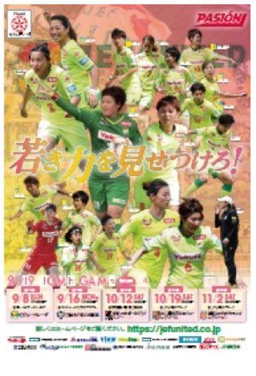 9月16日(月・祝) 2019プレナスなでしこリーグ1部 第12節 日体大FIELDS横浜戦 試合情報