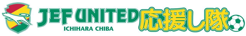 ジェフユナイテッド市原・千葉レディース ファンクラブ「応援し隊」 受付開始について