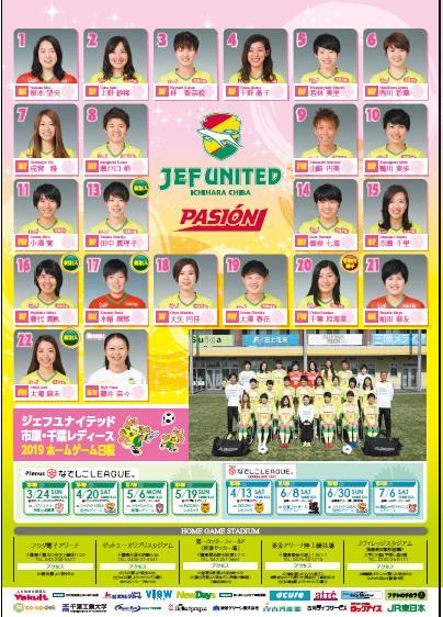 4月13日(土) 2019プレナスなでしこリーグカップ1部 Bグループ第2節  INAC神戸レオネッサ戦 試合情報