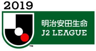 2019明治安田生命J2リーグのホー...